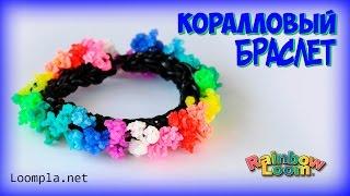"""Смотреть онлайн """"Коралловый"""" браслет на станке из Rainbow Loom"""