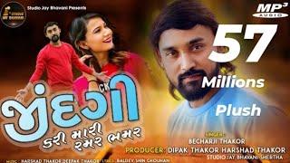 Bechar Thakor |  Jindgi Kari Mari Ramar Bhamar | New Song 2020 | Studio Jay Bhavani