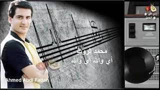 تحميل اغاني محمد ثروت - أي والله أي والله ✿ زمن الفن الجميل ✿ MP3