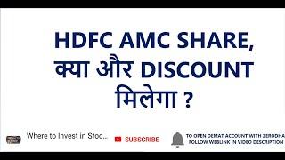 HDFC AMC SHARE | क्या और DISCOUNT मिलेगा | HDFC AMC Q3 RESULT DATE | Long Term Investment In Stocks