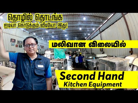 , title : 'மலிவான விலையில் Second Hand Kitchen Equipment , Bakery Equipment , Tea Stall equipment in chennai