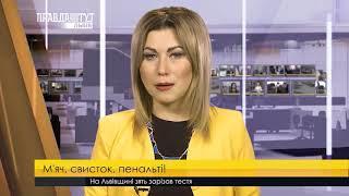 Випуск новин на ПравдаТУТ Львів 25 грудня 2017