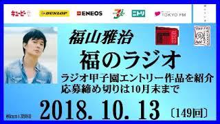 福山雅治福のラジオ2018.10.13〔149回〕ラジオ甲子園エントリー作品を紹介、応募締め切りは10月末まで