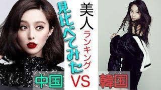 【韓国美人VS中国美人】2019美人女優ランキング!【 Korean  Vs Chinese Actress,The 20 Most Beautiful Faces】