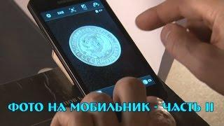 Как фотографировать монеты телефоном. Часть 2.