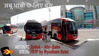 ОАЭ | Автобус из Дубай в Абу-Даби и почём хороший отель | TRYP by Wyndham Hotel