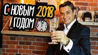 Новый 2018 год. Школа Сушиста - Виктор Бурда