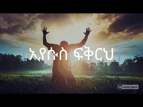 "Asegid Abebe New Song - IEyesus Fikirih ""ኢየሱስ ፍቅርህ""I"