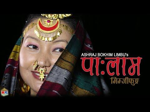 PALAM  MIMJIPHUNG | Song by Ashraj Bokhim Limbu/Manu Nembang ft. Manuta/ Deep/ Sangita