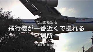 〈成田空港東峰神社〉飛行機が一番近く撮れる場所