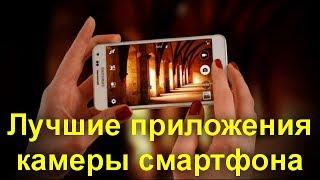 Лучшие приложения камеры смартфона . Подборка лучших альтернативных приложений камеры .