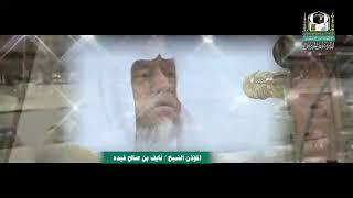 Muadzin Masjidil Haram, Syaikh Nayif Fiidah: Gema Takbir di 10 Hari Pertama Dzulhijjah