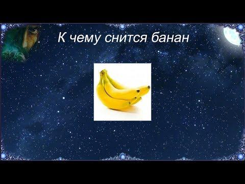 К чему снится Банан (Сонник)
