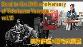 Road to the 20th anniversary of Yokohama Yumeza vol.10 横浜夢座×野毛武蔵屋の画像