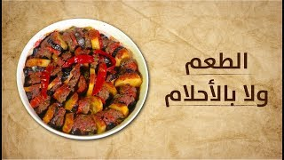 #وجبات_15_ثانية | كباب تركي 15smeals | TURKISH KABAB#