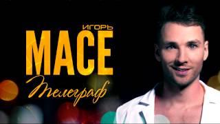 Игрь Mace Телеграф 2013