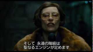 『スノーピアサー』1人2役のティルダ・スウィントン本編映像