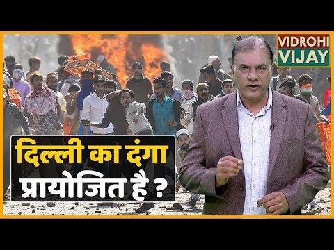 Delhi Violence: Delhi के North-East का दंगा भी क्या Organized था ? | ABP Uncut