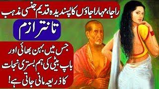 Secret of Tantra (Tantrism) Hindi & Urdu.