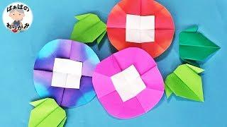 折り紙あさがおOrigamiMorningglory音声解説あり朝顔シリーズ#1/ばぁばの折り紙