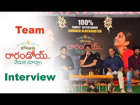 Rarandoi Veduka Chuddham Movie Press Meet