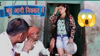 बहू भाजगी निक्कर  में |  ज्ञानी बिरजा | Video By Mukesh Sain || Rss Movie