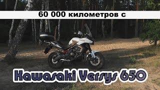 Kawasaki Versys 650. Отзыв владельца.