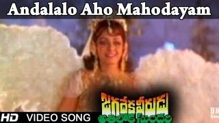 Andalalo Aho Mahodayam Song Lyrics from Jagadeka Veerudu Atiloka Sundari  - Chiranjeevi