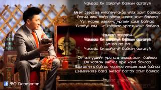 Bold - Chamdaa Hairgui Baihiin Argagui (Lyrics)