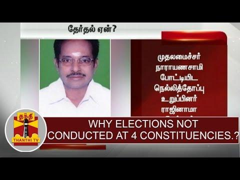 Why-election-not-conducted-at-Aravakurichi-Thanjavur-Thiruparankundram-Nellithope