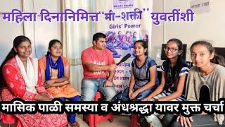 MI- Shakti - Girls Power