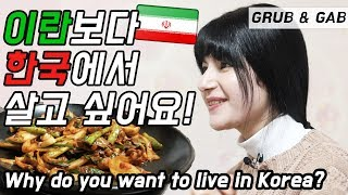 Why does this Iranian Woman Want to Live in Korea? (feat. Duck Meat) [GRUB & GAB]