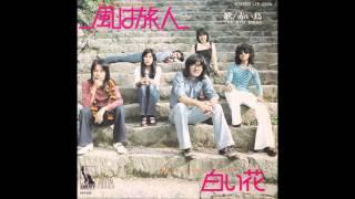 風は旅人赤い鳥NHK連続テレビ小説「北の家族」主題歌