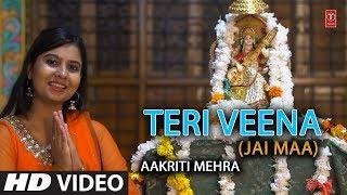Teri Veena Ki Ban Jaun Taar I Devi Saraswati Bhajan I AAKRITI MEHRA I Full HD Video I Jai Maa