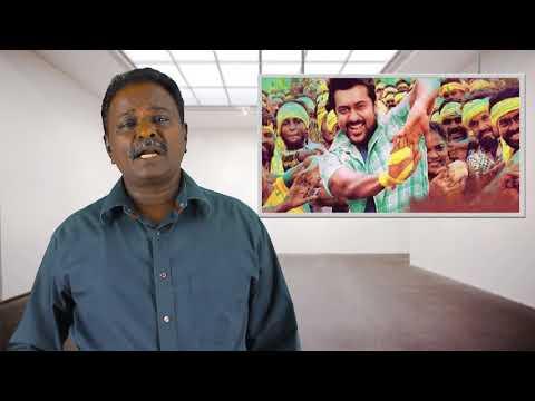 Thaanaa Serndha Koottam  Review | Surya | Tamil Talkies