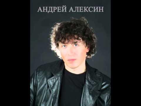 Алексин - А миша (жесткая верия)