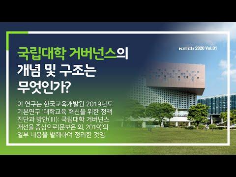 국립대학 거버넌스의 개념 및 구조는 무엇인가? 동영상표지
