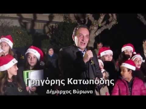 Δήμος Βύρωνα, Φωταγώγηση Δένδρου 14/12/ 2014