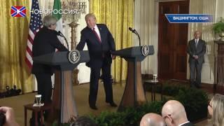 Встреча Трампа с премьер-министром Италии