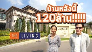 พาไปดูบ้าน 120 ล้าน!!! THE LIVING EP.1 พาชมคฤหาสน์สุดหรูสไตล์สแปนิชในเมืองไทย