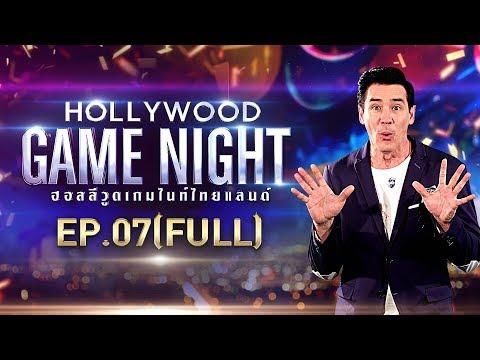 HOLLYWOOD GAME NIGHT THAILAND S.2 | EP.7ก้อง,บอมบ์,เฟี้ยวฟ้าวVSหลุยส์,ปราง,ปั้นจั่น[FULL] | 6 ต.ค.61
