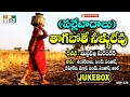 Palle Badhalu - Thagabothe Neellu Levu - Telangana Traditional Poor Pepoles Songs 2017