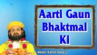 Aarti Gaun Bhaktmal Ki || आरती गाउँ भक्तमाल की || 2017 Bhaktmal Katha #Swami Karun Daas Ji
