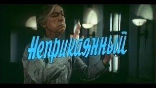 Неприкаянный (1989) / Художественный фильм