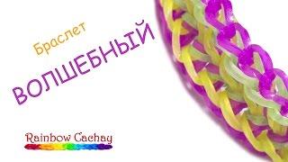 Смотреть онлайн Красивый браслет из резинок за несколько минут