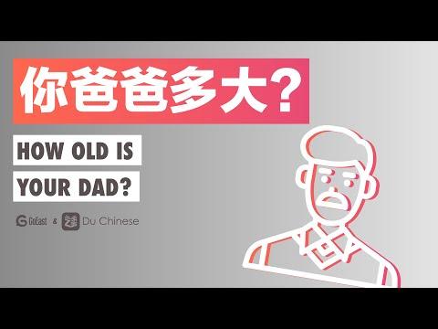 你爸爸多大? How old is your dad?