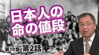 第10章 第02話 日本人の命の値段 条約改正への道