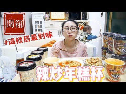 艾嘉即食辣炒年糕開箱