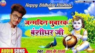 #कृष्णा जन्माष्टमी सॉन्ग | Happy Birthday Krishna | krishna janmashtami song | बंशीधर चौधरी 2020 - Download this Video in MP3, M4A, WEBM, MP4, 3GP