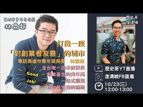 高雄青年局長林鼎超【歷史哥直播訪談韓國瑜市政大將】
